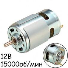 Мотор двигун 775 DC 12В 15000об/хв 100Вт для ЧПУ верстата