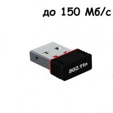 USB Wi-Fi сетевой адаптер 150Мб, 802.11n, RTL8188ETV, нано