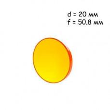 Линза фокусирующая для лазерного станка 20мм f/50.8мм ZnSe, Cloudray